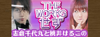 FM79.5「THE WORKS」の姉妹番組「THE WORKSせず」隔週月曜日更新!
